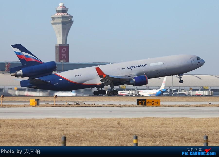 [原创]俄罗斯MCDONNELL DOUGLAS MD-11货机中道起飞 MCDONNELL DOUGLAS MD-11 VP-BDP 中国北京首都机场