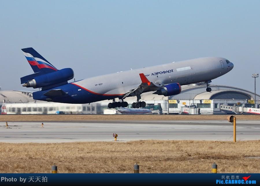 Re:[原创]俄罗斯MCDONNELL DOUGLAS MD-11货机中道起飞 MCDONNELL DOUGLAS MD-11 VP-BDP 中国北京首都机场