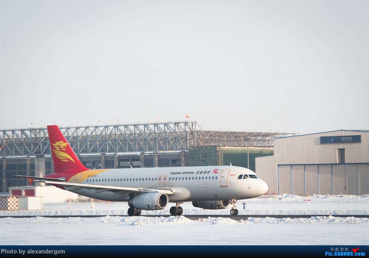Re:[原创]【SHE】雪后出晴,日常拍机。汉莎A340等 AIRBUS A320-200 B-6723 中国沈阳桃仙机场