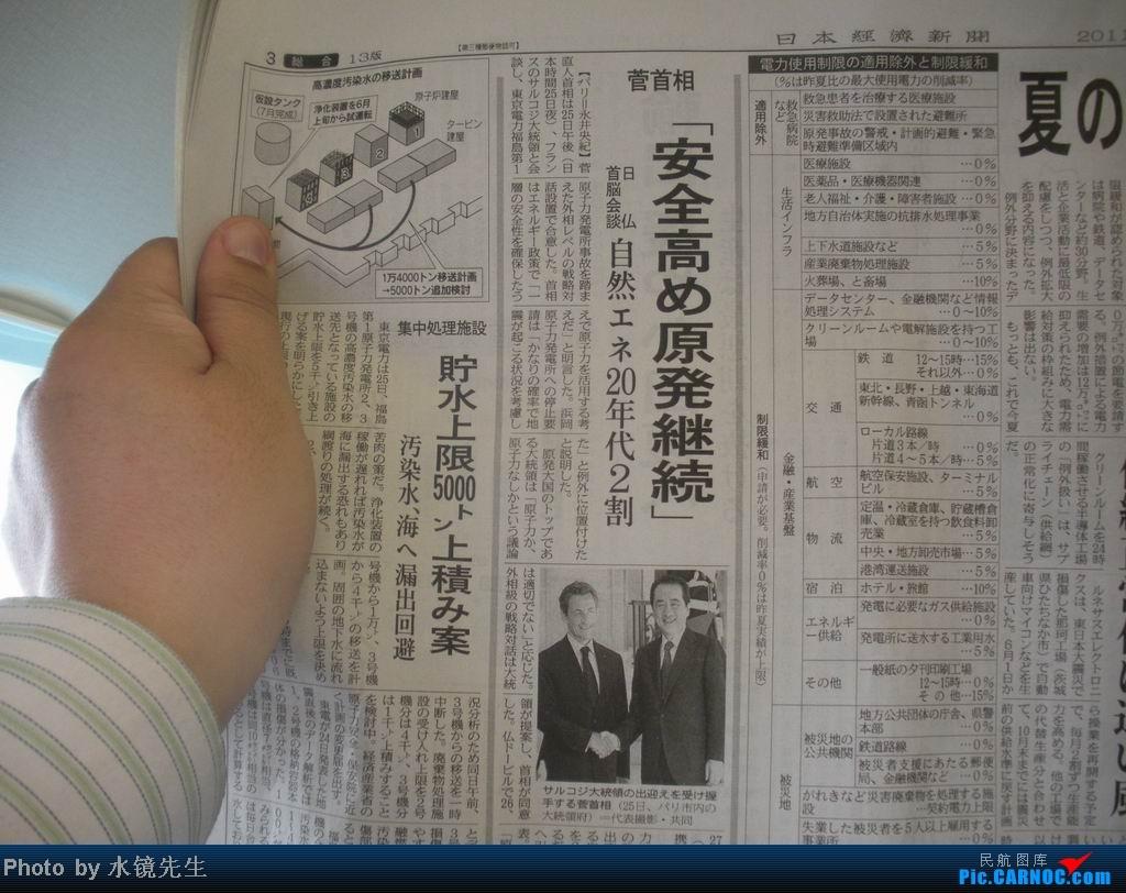 Re:[原创]水镜先生新版游记[2011年05月][第051集03部]周刊文春:原色美女图鉴