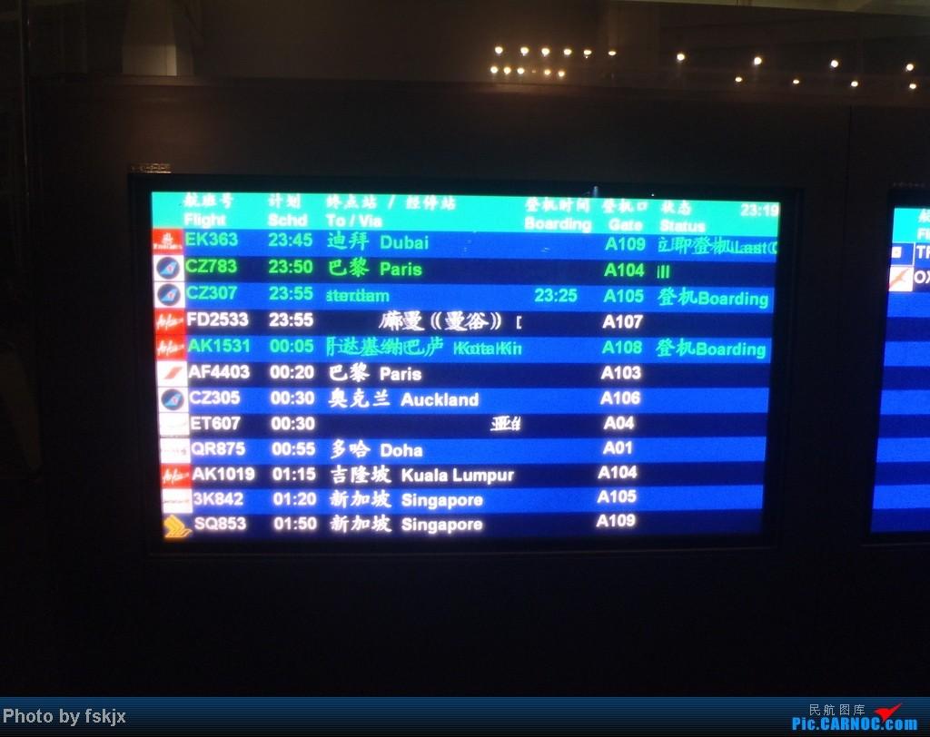 Re:[原创]【fskjx的飞行游记】亚航沙巴浮潜之旅    中国广州白云机场