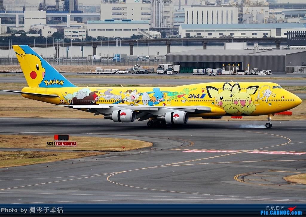 [原创]【BLDDQ】几张彩绘..PEK的树莓到底是谁的马甲?? BOEING 747-400 JA8957 日本东京羽田国际机场