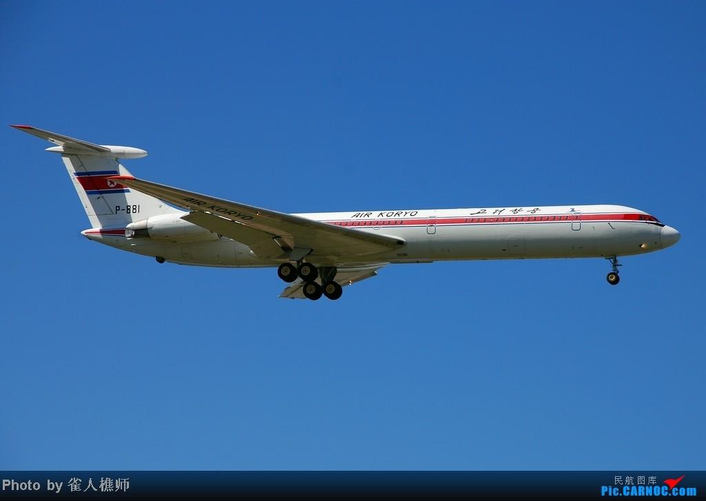 Re:2012.09.04人生第一次拍机(1)大年二十八,先来二十八张图 ILYUSHIN IL-62M P-881 中国北京首都机场