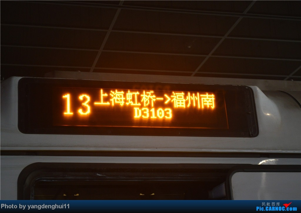 Re:[原创]过年回老家!!!CTU-PVG-上海虹桥站-动车D3103到温州苍南       本人是12岁的小朋友,但天生喜欢飞机,就发了本帖,希望大家谅解拍的不好的地方。