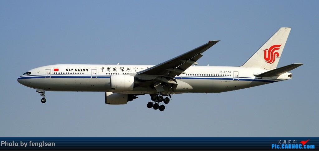 Re:[原创]【成都飞友会】帝都16小时行上 CA4113(343)+帝都3小时欢乐拍机(TK巴萨装EK最新380等) BOEING 777-200 B-2064 中国北京首都机场