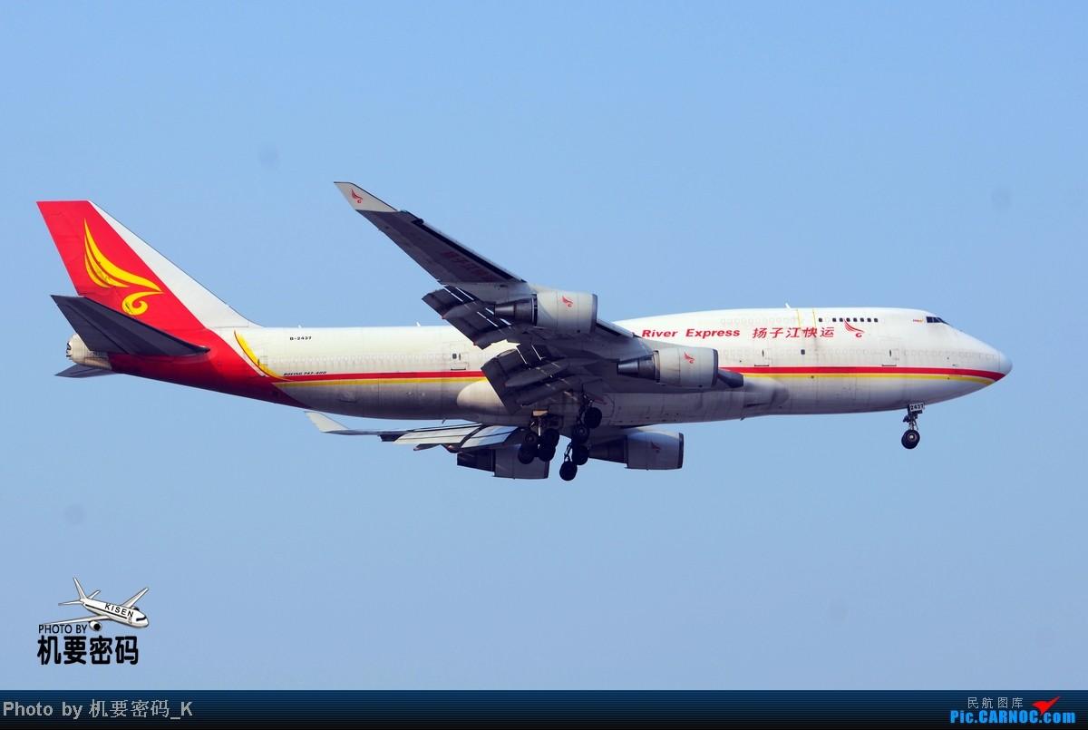 Re:[原创]烂天也要来拍一次芬航花机。 BOEING 747-400 B-2437 中国北京首都机场