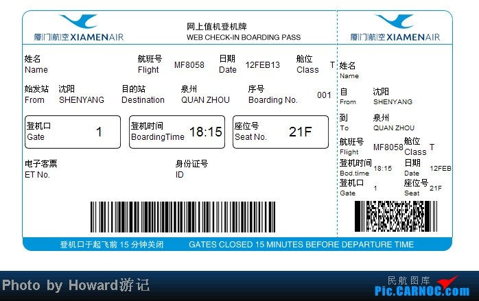 天津航空强制买保险 办理值机时让买保险