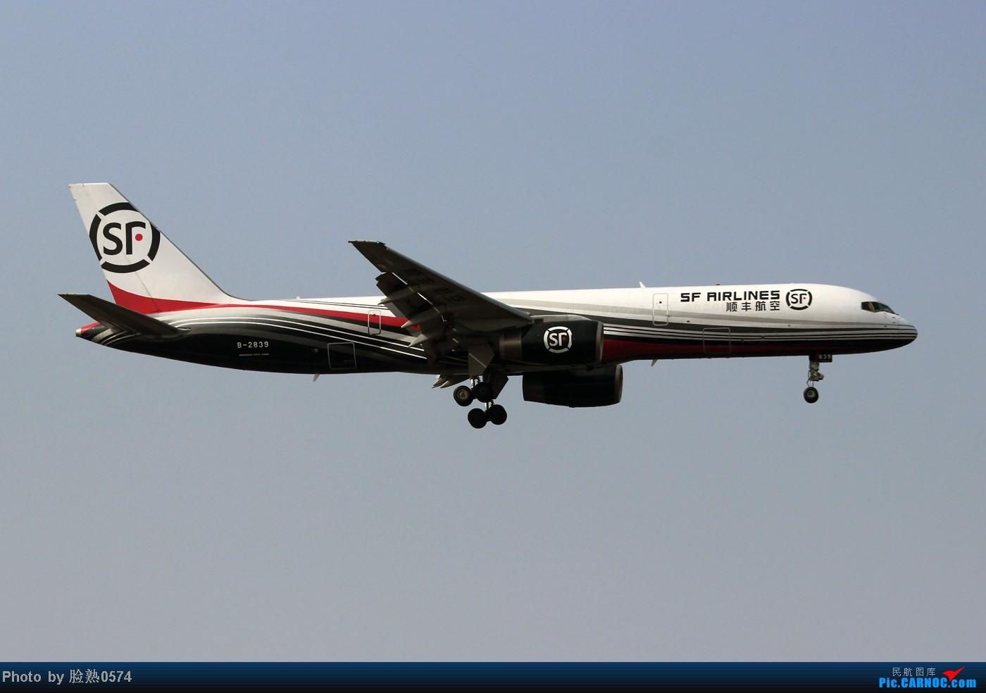 Re:[原创]在杭州萧山机场拍了一些宁波拍不到的好机 BOEING 757-200 B-2839 中国杭州萧山机场