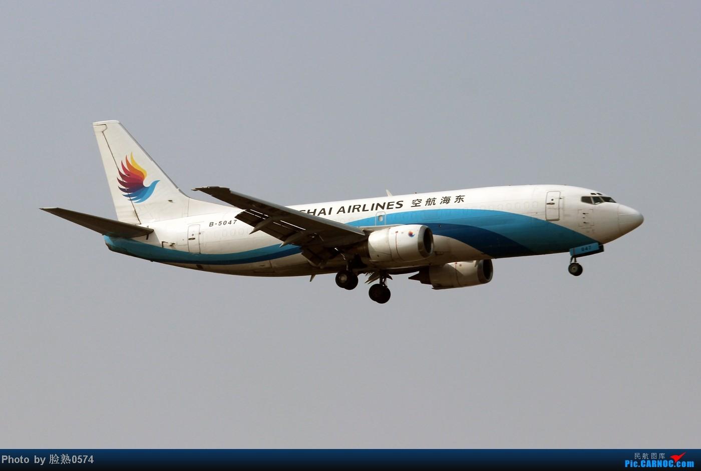 Re:[原创]在杭州萧山机场拍了一些宁波拍不到的好机 BOEING 737-300 B-5047 中国杭州萧山机场