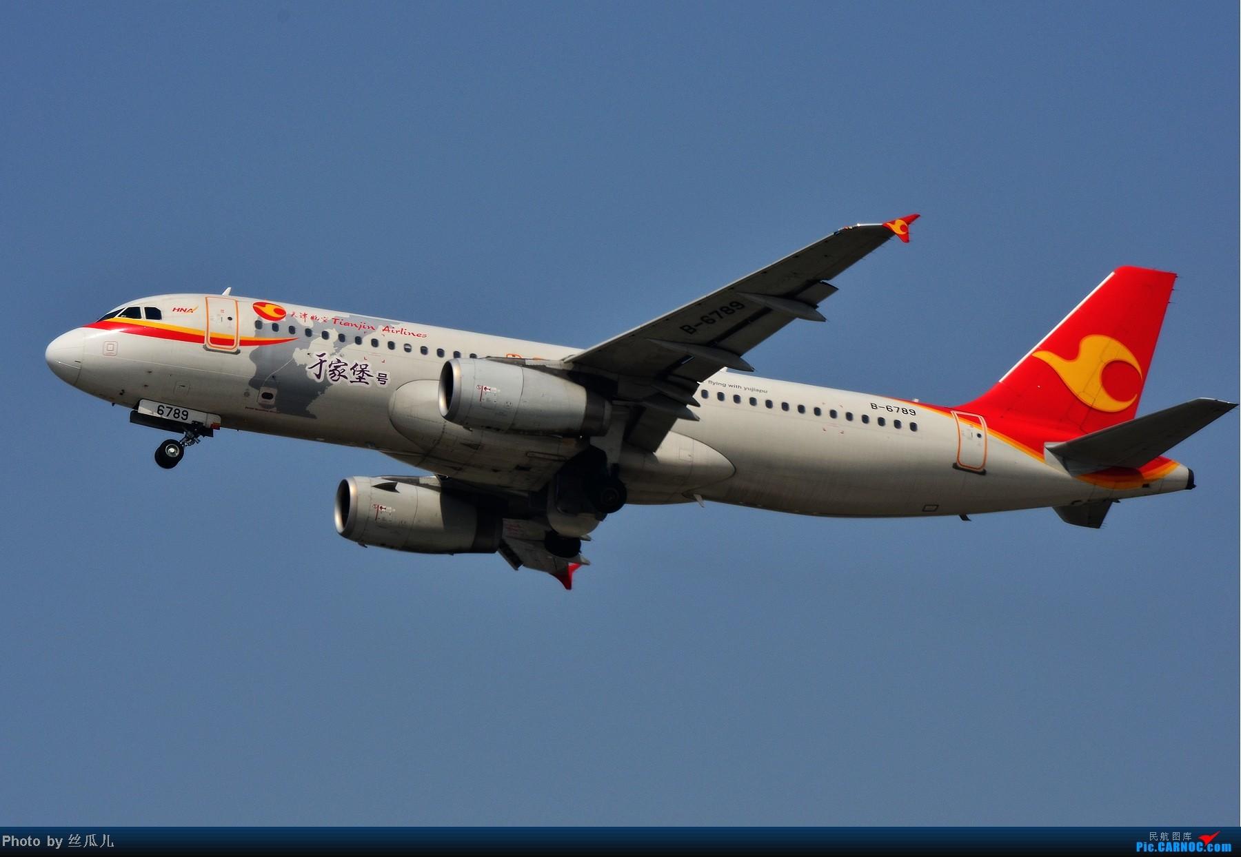 Re:[原创]2013年3月3日-萧山机场-晴 AIRBUS A320-200 B-6789 中国杭州萧山机场