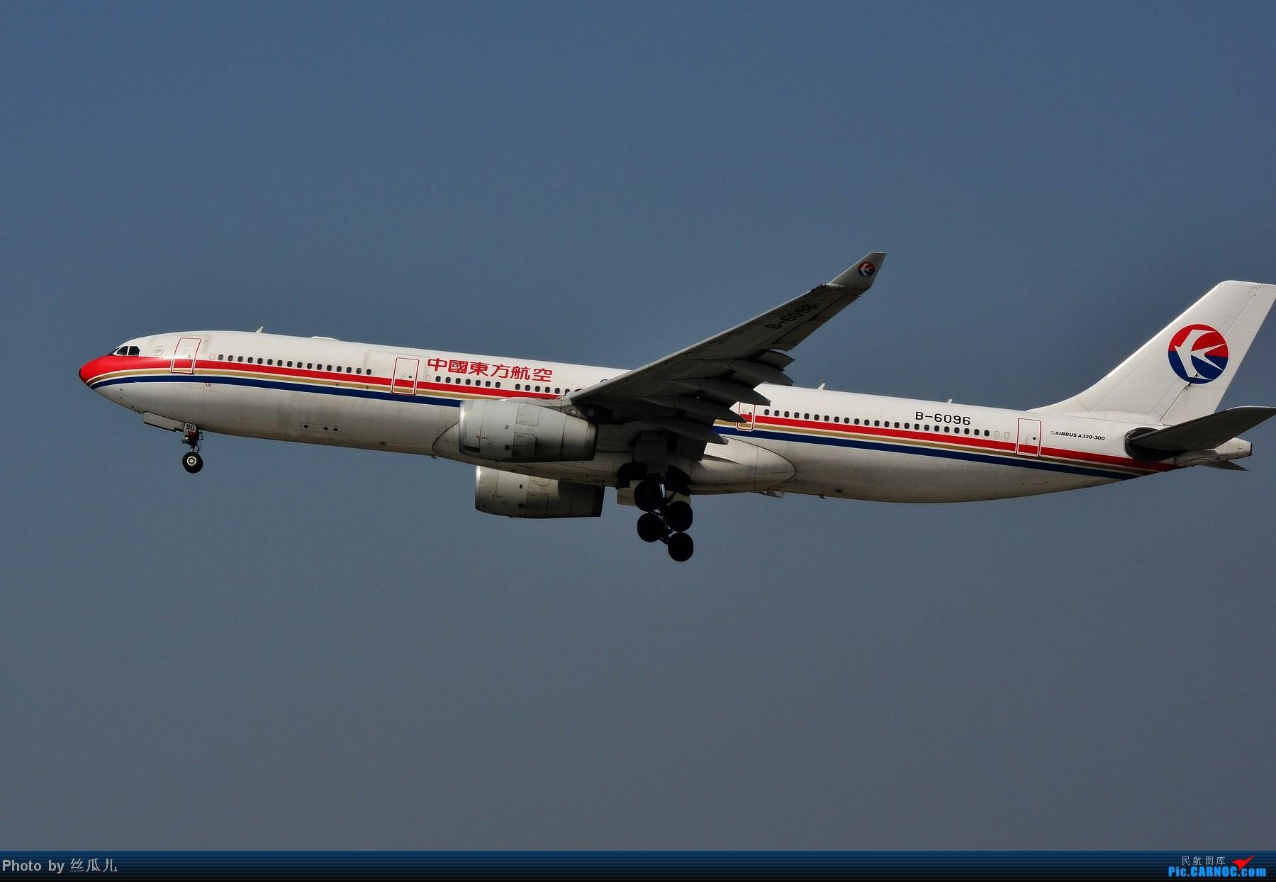 Re:[原创]2013年3月3日-萧山机场-晴 AIRBUS A330-300 B-6096 中国杭州萧山机场