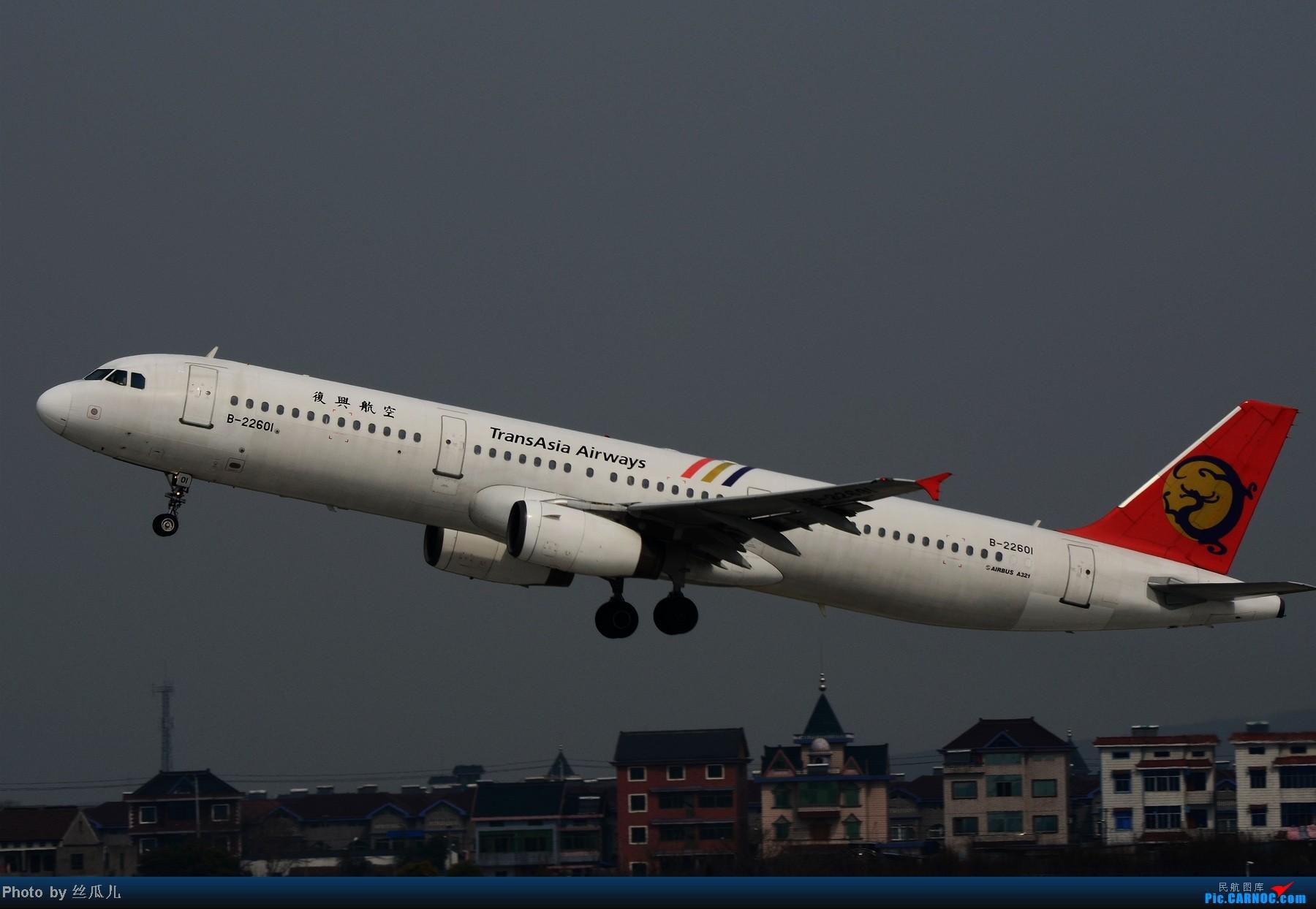 Re:[原创]2013年3月3日-萧山机场-晴 AIRBUS A321-100 B-22601 中国杭州萧山机场