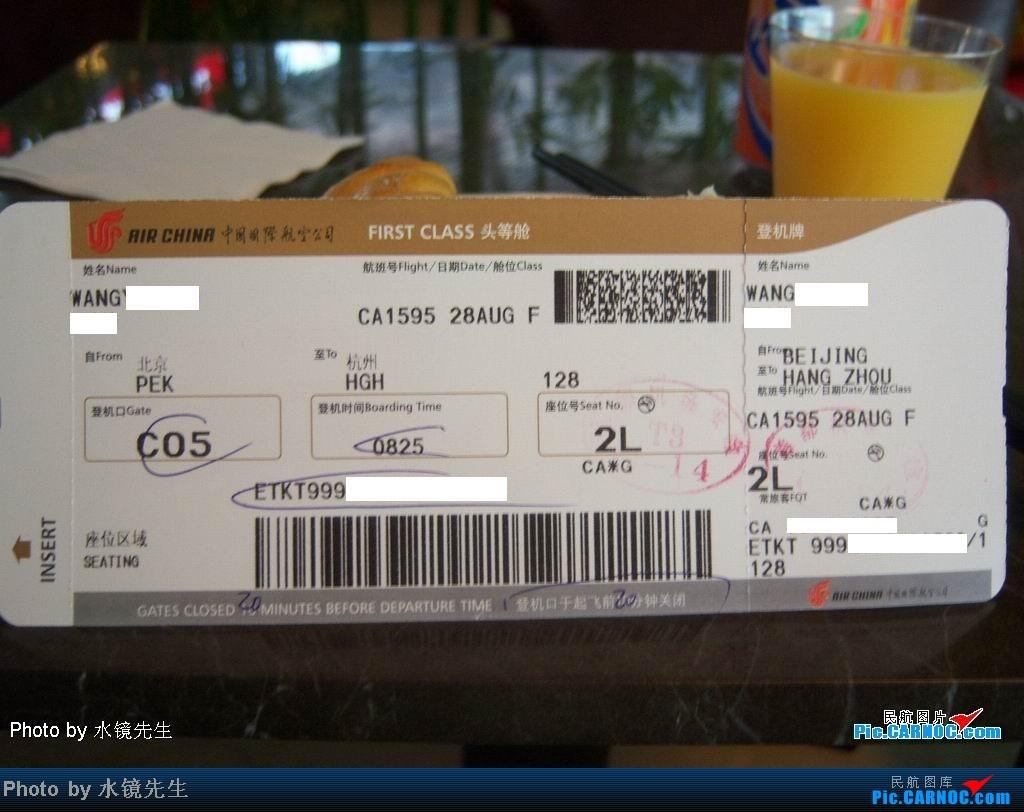 [原创]水镜先生新版游记[2008年08月][第028集01部]江南凤凰城:无奈的头等舱