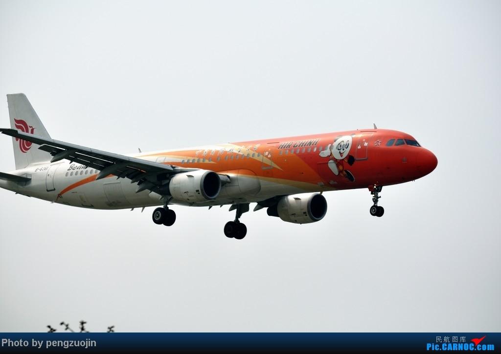 Re:[原创]CTU 大太阳菜花半日游 AIRBUS A321-200 B-6361 CTU