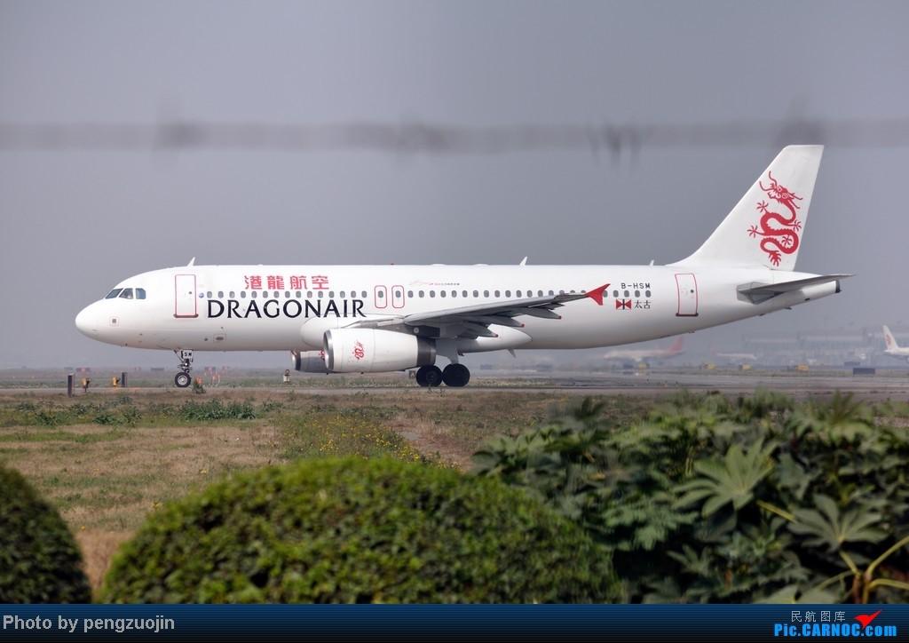 Re:[原创]CTU 大太阳菜花半日游 AIRBUS A320-200 B-HSM CTU