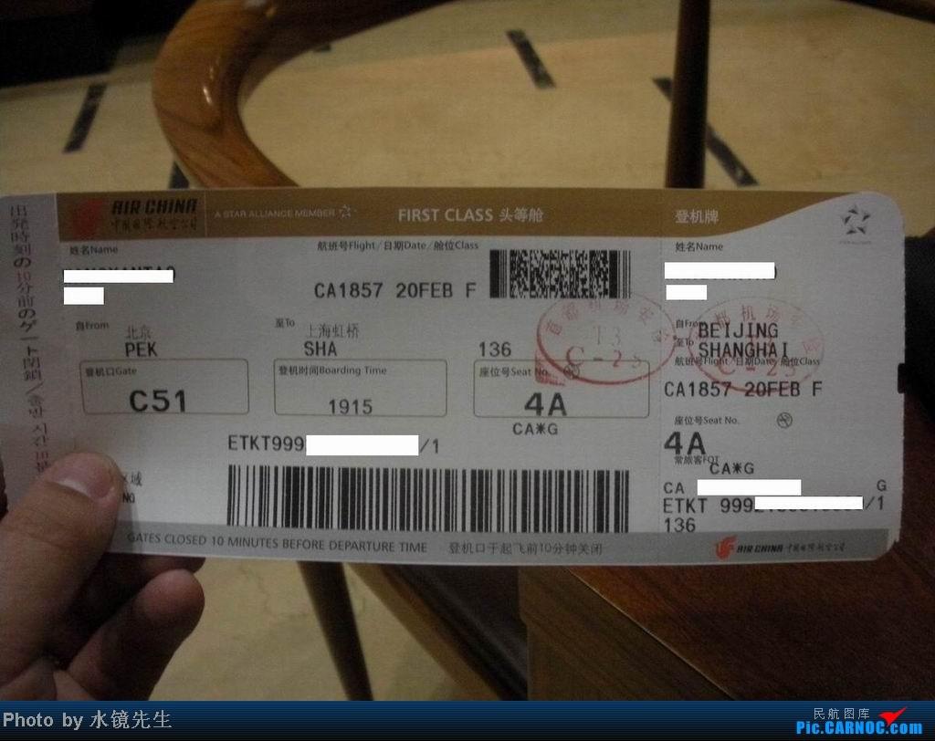 [原创]水镜先生新版游记[2012年02月][第059集01部]天地之间:头等舱和无座票