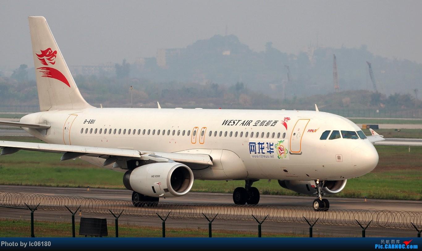 [原创]『lc06180』CKG - 这是又一架飞机被命名了么…… AIRBUS A320-200 B-6811 中国重庆江北机场