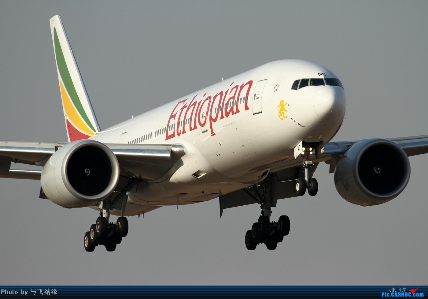 Re:[原创]喜欢777吗?九家航空公司的777大头近进照,777控们进来看看。 BOEING 777-200 ET-AND 中国北京首都机场