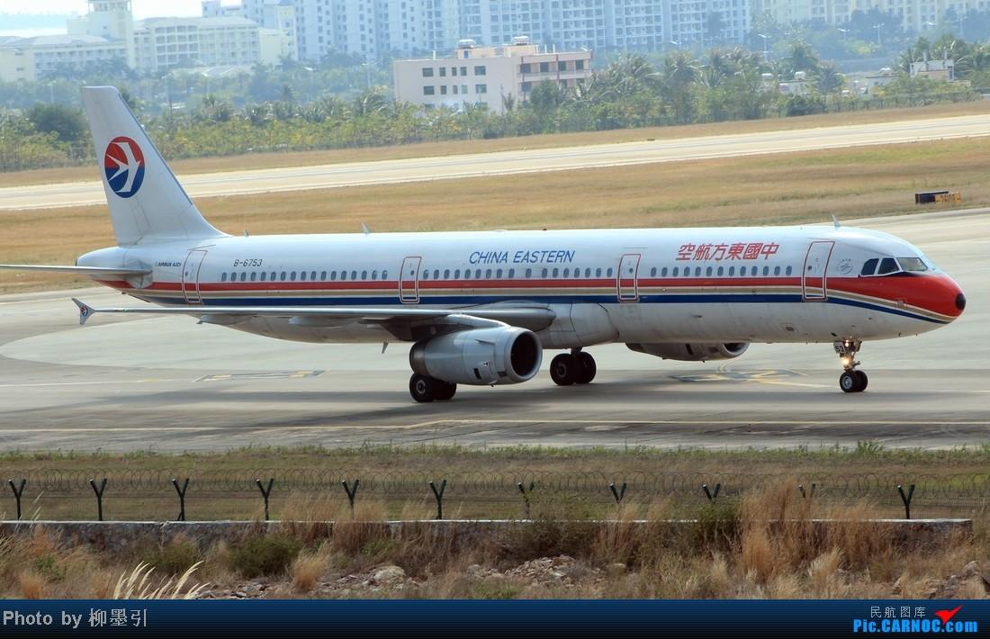 Re:[原创]【海南飞友会】 战斗在SYX,最后一系列,各个航空在三亚的冬季狂欢~~ AIRBUS A321-200 B-6753 中国三亚凤凰机场