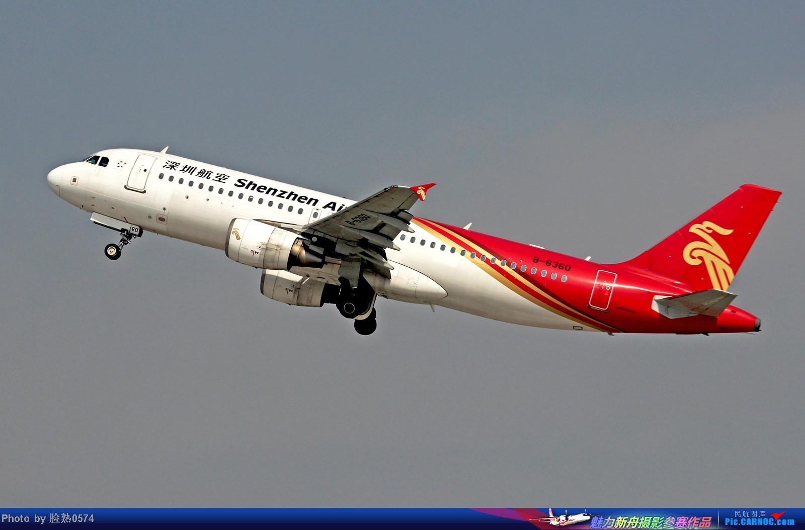 [原创]这两年来首次拍到的航空公司 AIRBUS A320-200 B-6360 中国杭州萧山机场