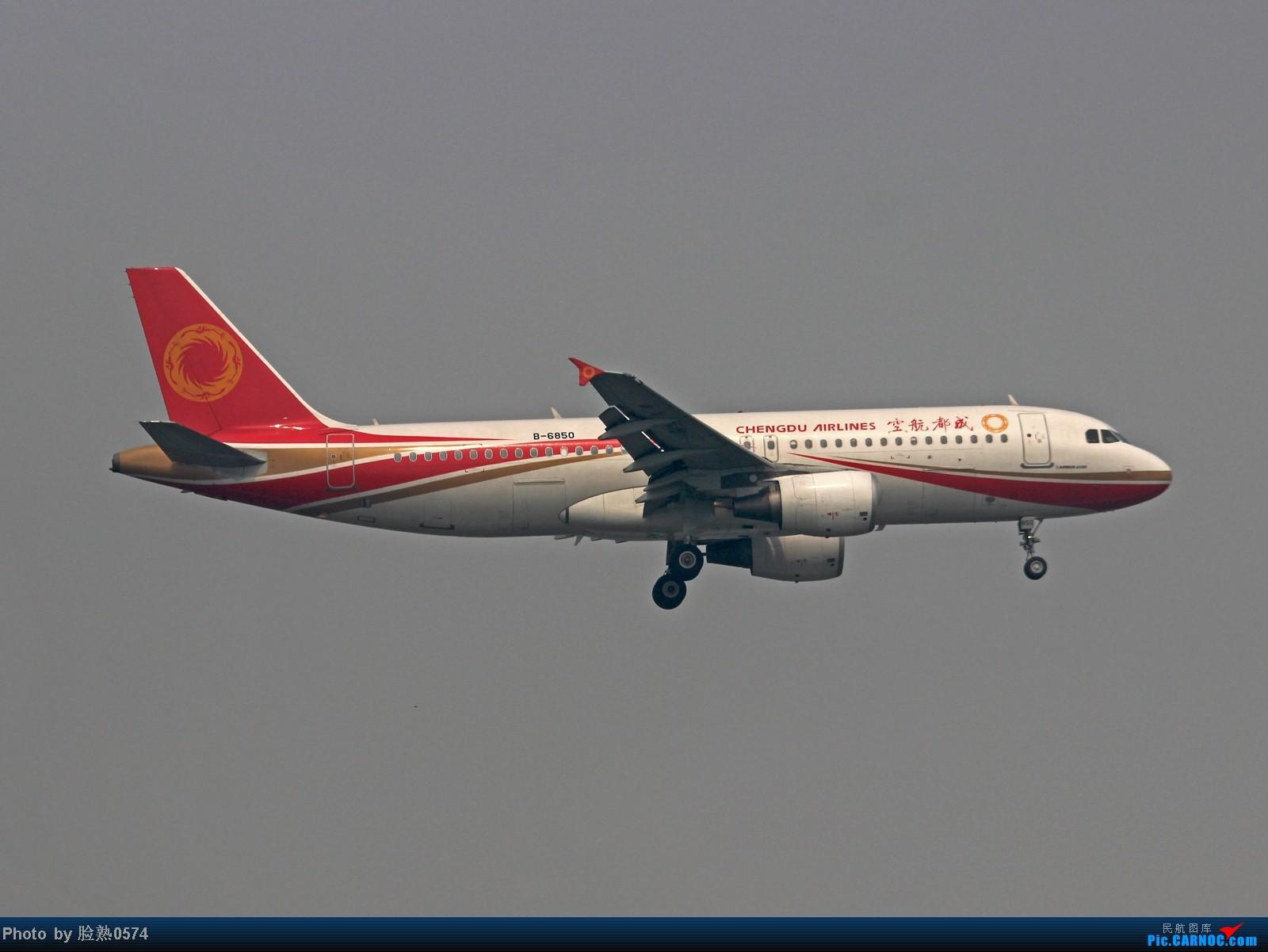 Re:[原创]这两年来首次拍到的航空公司 AIRBUS A320-200 B-6850 中国杭州萧山机场