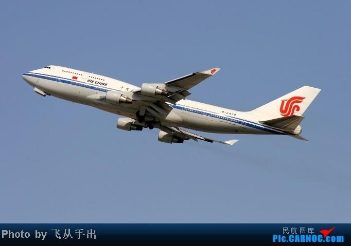 [讨论]B-2470要走了吗? BOEING 747-400