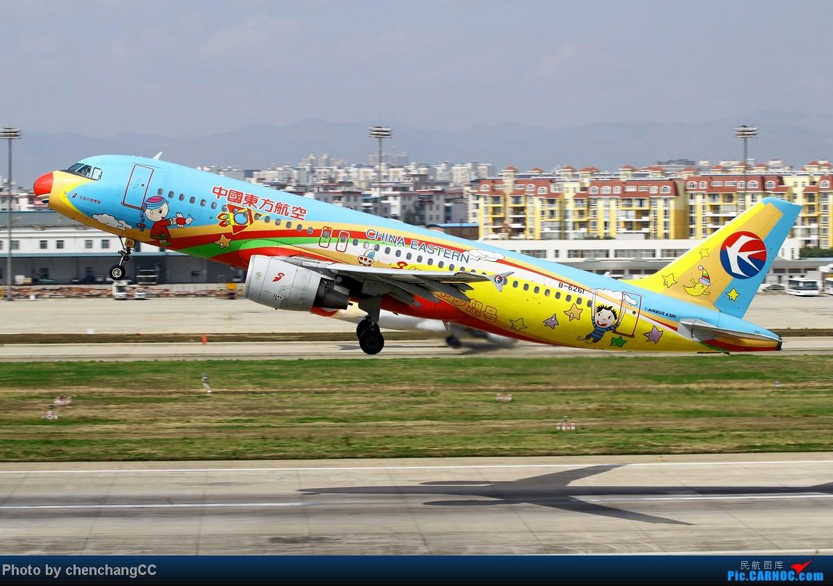 [原创]【chenchangCC】继续丢库存,慢慢丢!关键词:巫家坝! AIRBUS A320-200 B-6261 中国昆明巫家坝机场
