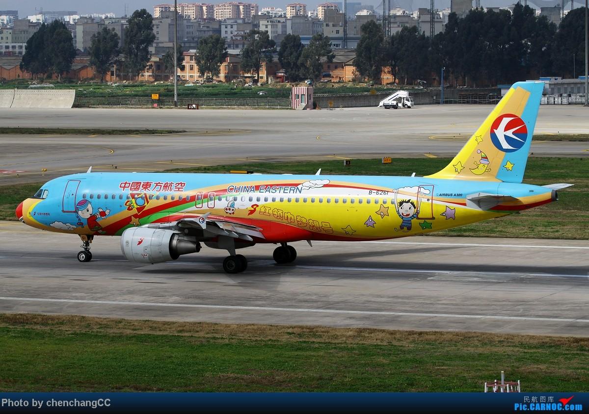 Re:[原创]【chenchangCC】继续丢库存,慢慢丢!关键词:巫家坝! AIRBUS A320-200 B-6261 中国昆明巫家坝机场