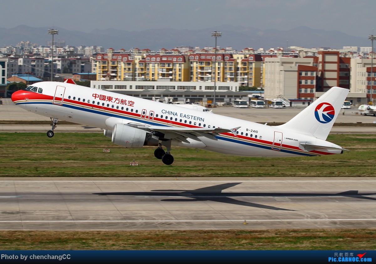 Re:[原创]【chenchangCC】继续丢库存,慢慢丢!关键词:巫家坝! AIRBUS A320-200 B-2410 中国昆明巫家坝机场