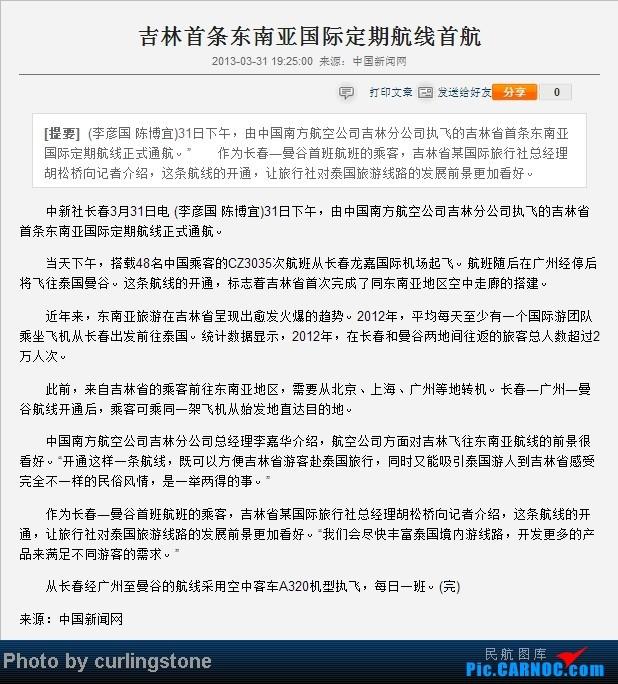 [新闻]吉林首条东南亚国际定期航线首航