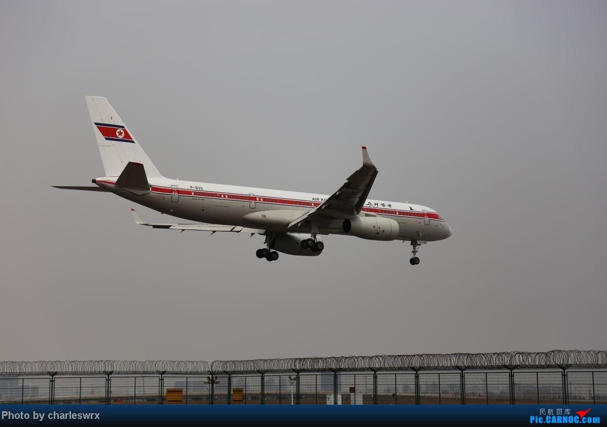 Re:前两天拍的-CTU成都-波音747-PEK北京-南航333-SHE沈阳 北京八卦台,沈阳06跑 TU204-100B P-633 中国北京首都机场