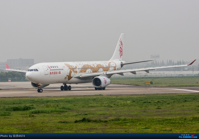 """[原创]""""為你服務25載""""——终于在烂天拍到你了! AIRBUS A330-300 B-HYF 中国宁波栎社机场"""