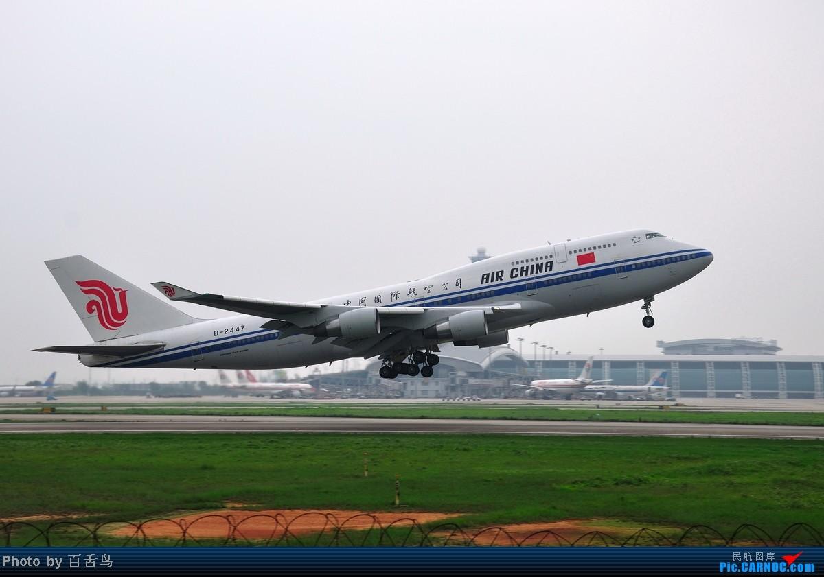 Re:[原创]今日八卦台惊喜不断,逮到美国政府湾流和泰国的NOKAIR. BOEING 747-400 B-2447 中国广州白云机场