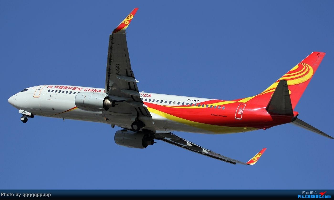 Re:[原创]五一小假期~北京迎来春暖花开的好天气。岂能错过这个拍机的好机会~ BOEING 737-800 B-5153 中国北京首都机场