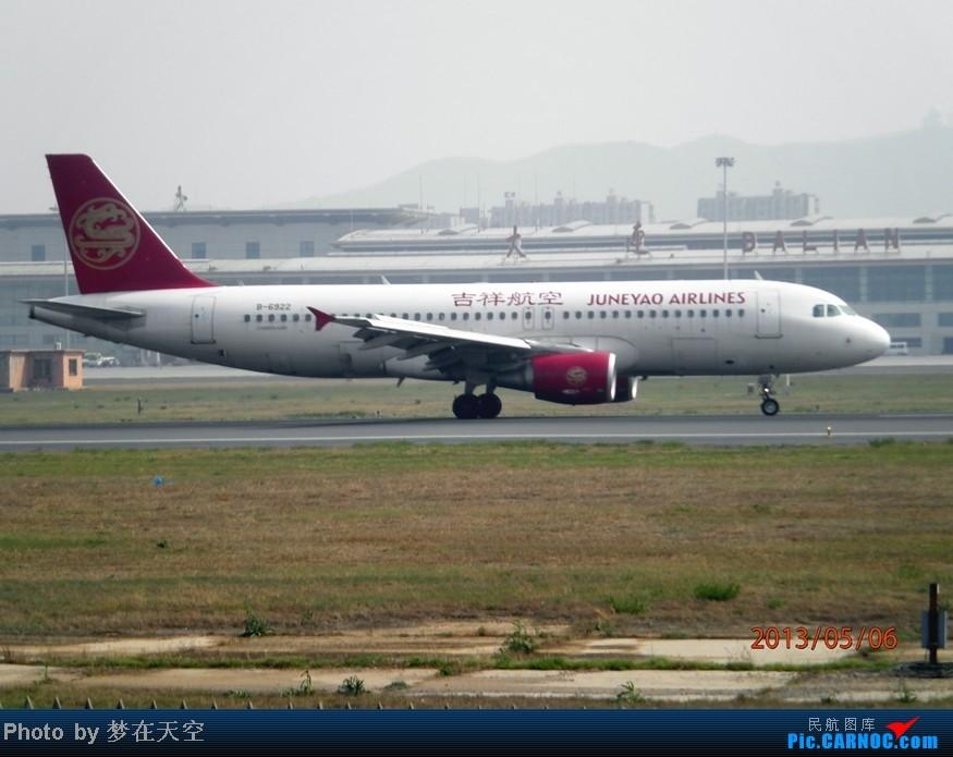 [原创]天气极差的 D L C AIRBUS A320-200 B-6922