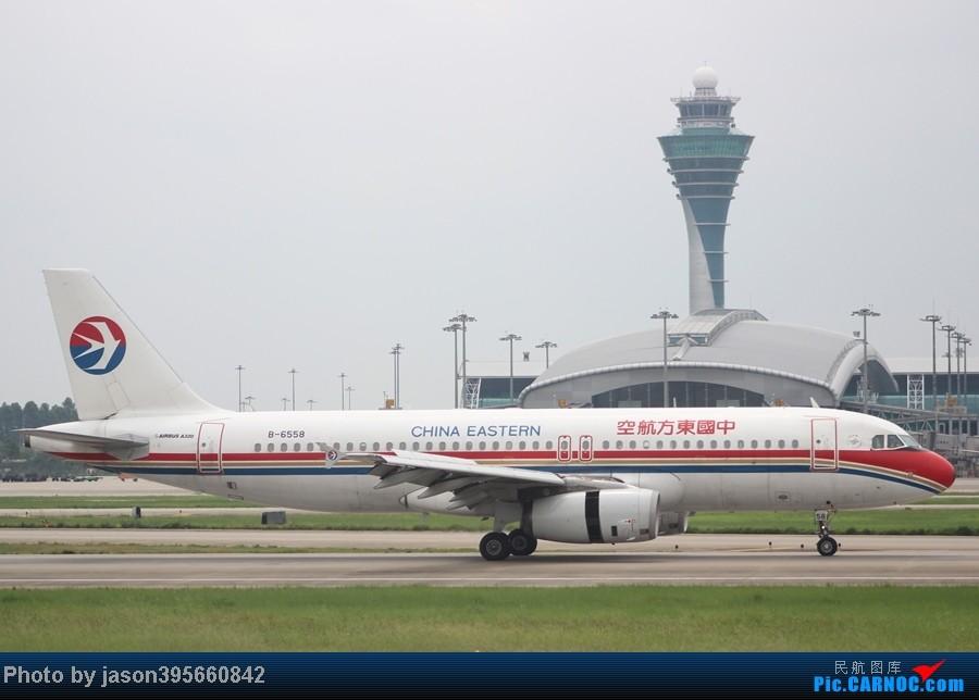 Re:[原创]【翼飞冲天 空客A320】  上一组拍过的A320~ AIRBUS A320-200 B-6558 中国广州白云机场