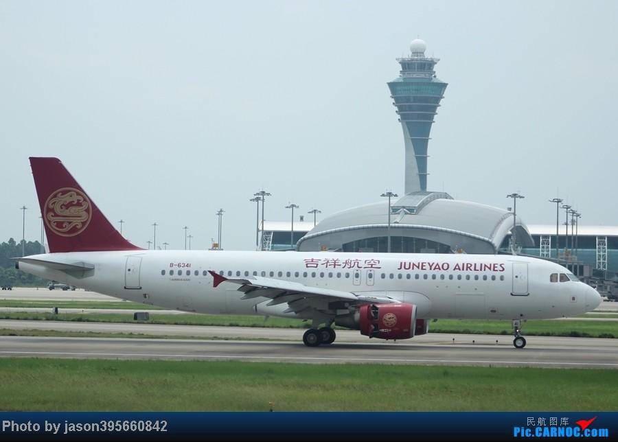 Re:[原创]【翼飞冲天 空客A320】  上一组拍过的A320~ AIRBUS A320-200 B-6341 中国广州白云机场
