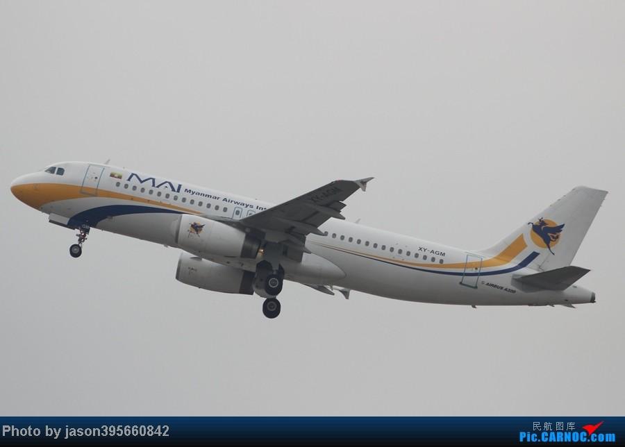 Re:[原创]【翼飞冲天 空客A320】  上一组拍过的A320~ AIRBUS A320-200 XY-AGM 中国广州白云机场