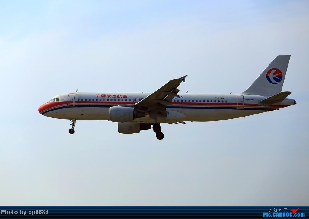 Re:[原创]萧山机场乱拍 AIRBUS A320-200 B-2229 中国杭州萧山机场