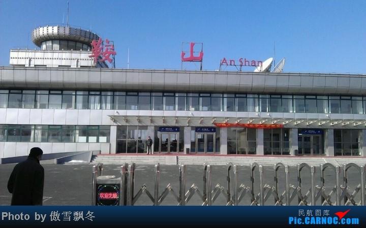 [原创]鞍山腾鳌机场    中国鞍山机场