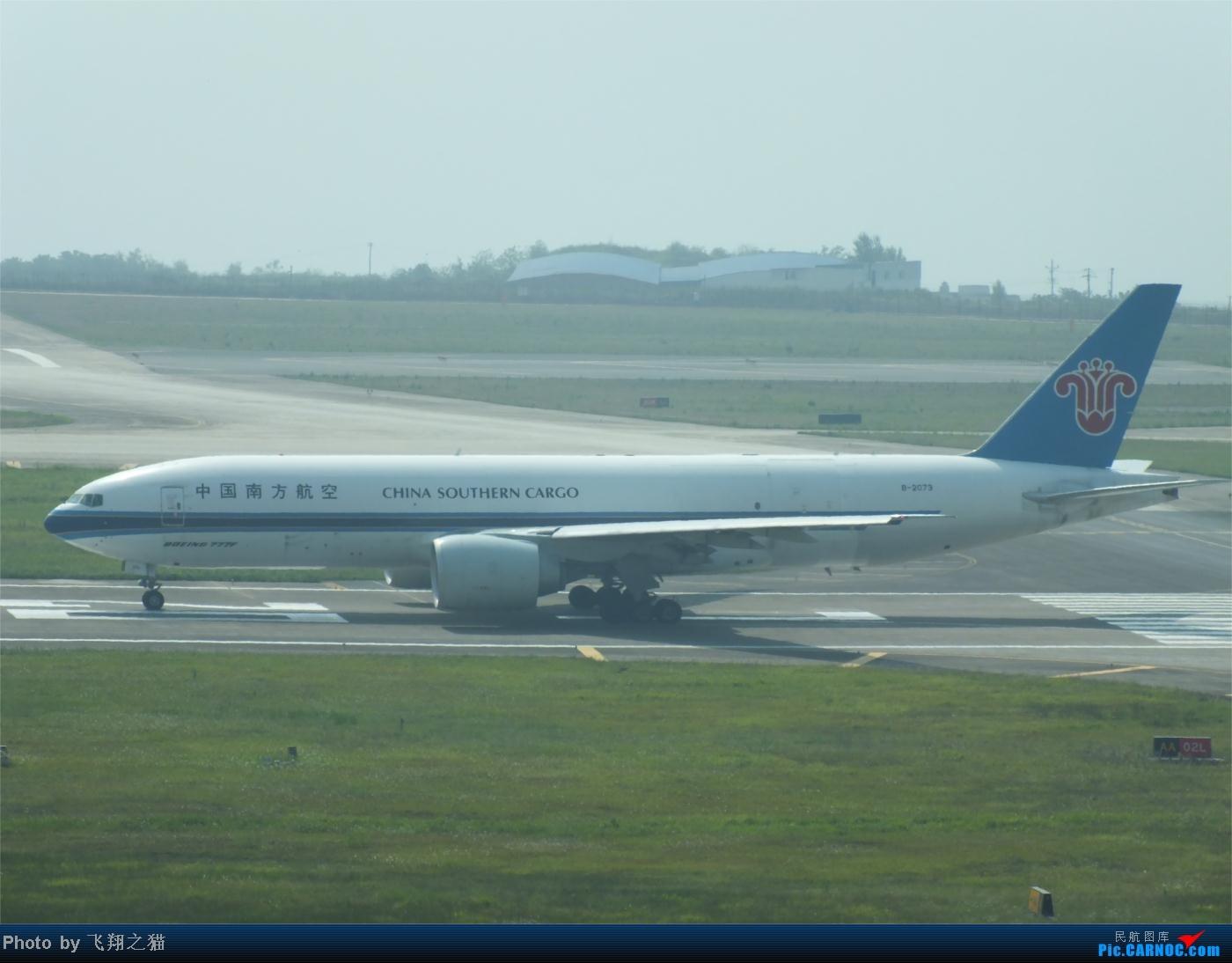 Re:[原创]烈日当空,坚持拍机(南航777F,332,大运号,花博号等) BOEING 777F B-2073 重庆江北国际机场