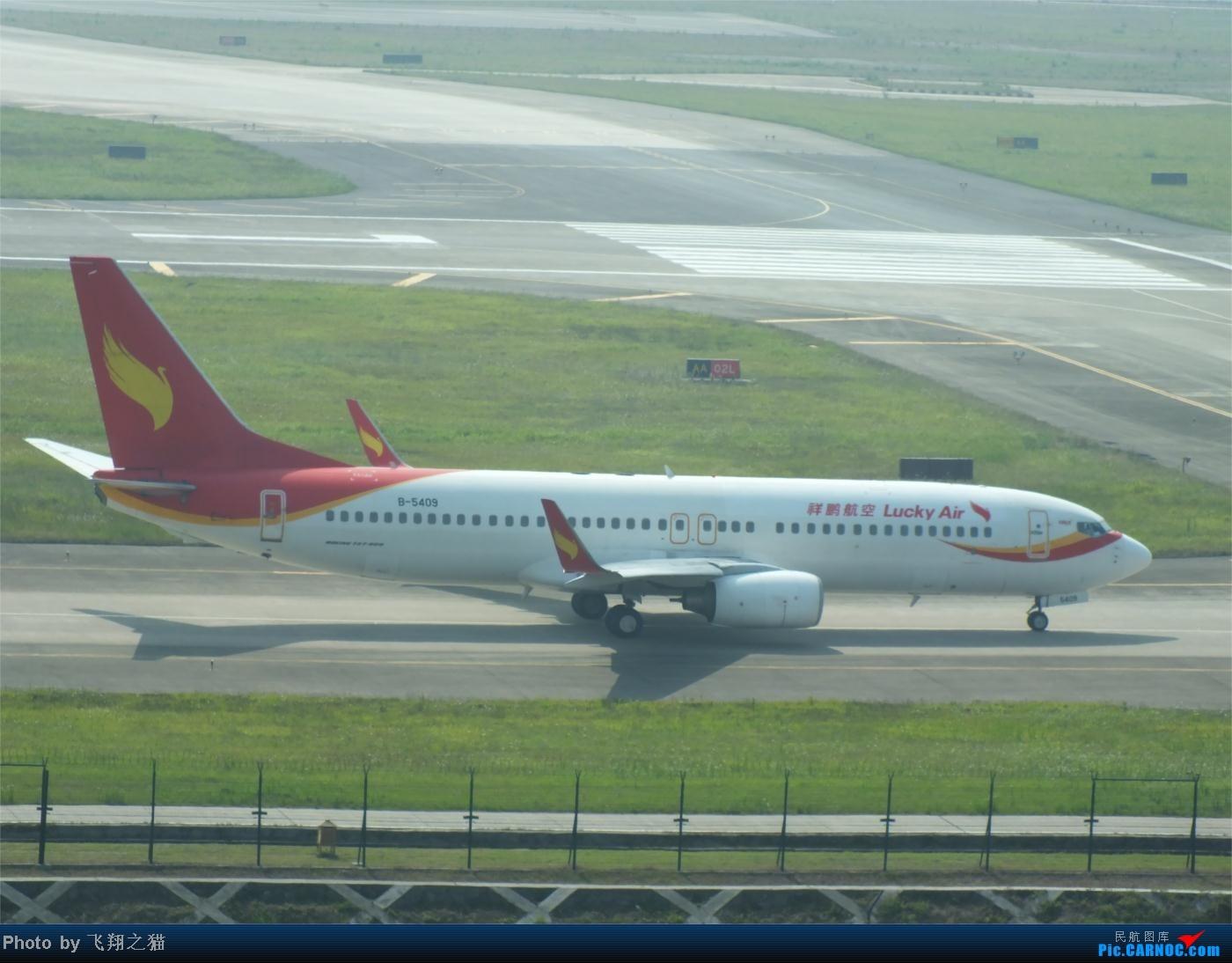 Re:[原创]烈日当空,坚持拍机(南航777F,332,大运号,花博号等) BOEING 737-800 B-5409 重庆江北国际机场