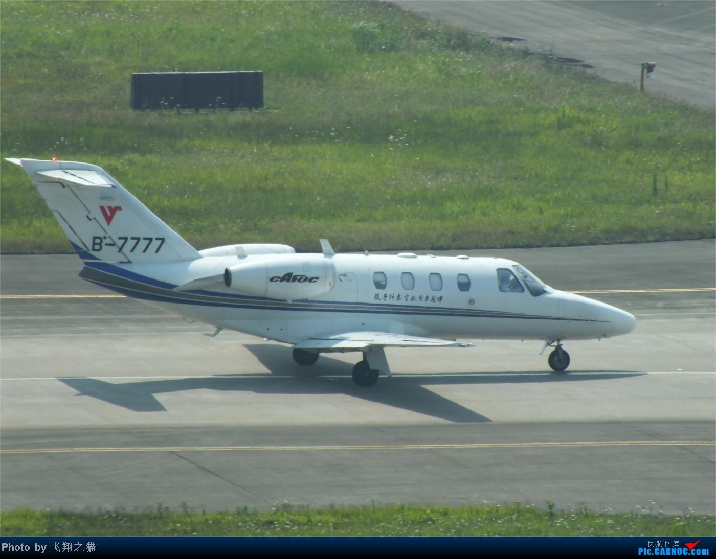 Re:[原创]烈日当空,坚持拍机(南航777F,332,大运号,花博号等) CJ-1 B-7777 重庆江北国际机场