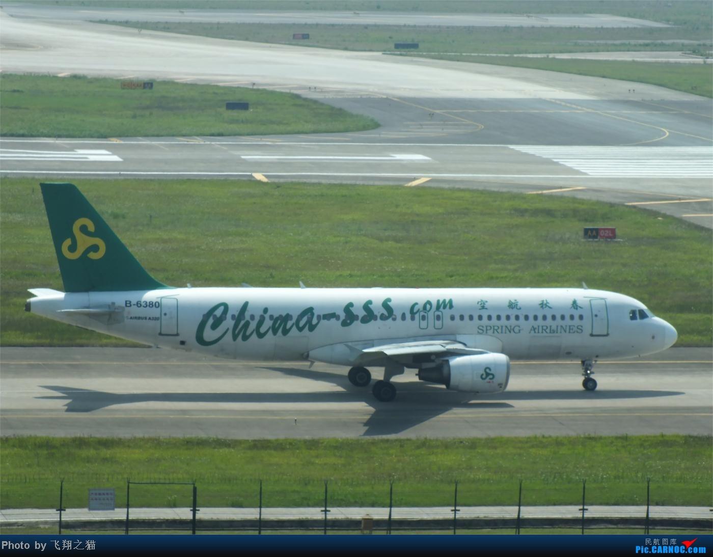 Re:[原创]烈日当空,坚持拍机(南航777F,332,大运号,花博号等) AIRBUS A320-200 B-6380 重庆江北国际机场
