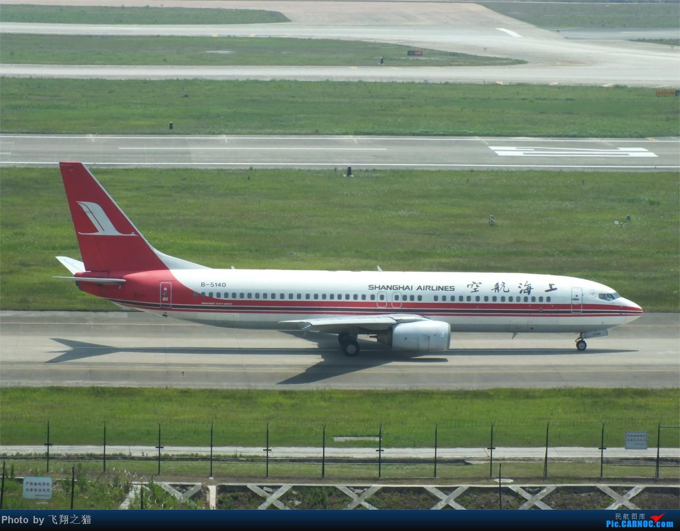 Re:[原创]烈日当空,坚持拍机(南航777F,332,大运号,花博号等) BOEING 737-800 B-5140 重庆江北国际机场