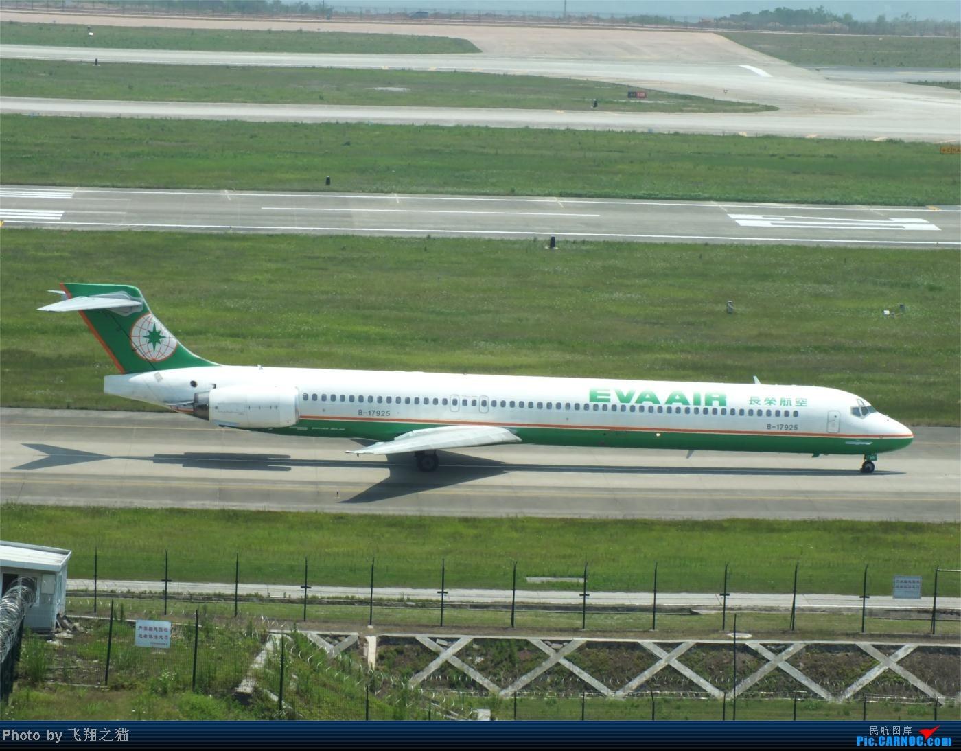 Re:[原创]烈日当空,坚持拍机(南航777F,332,大运号,花博号等) MCDONNELL DOUGLAS MD-90 B-17925 重庆江北国际机场