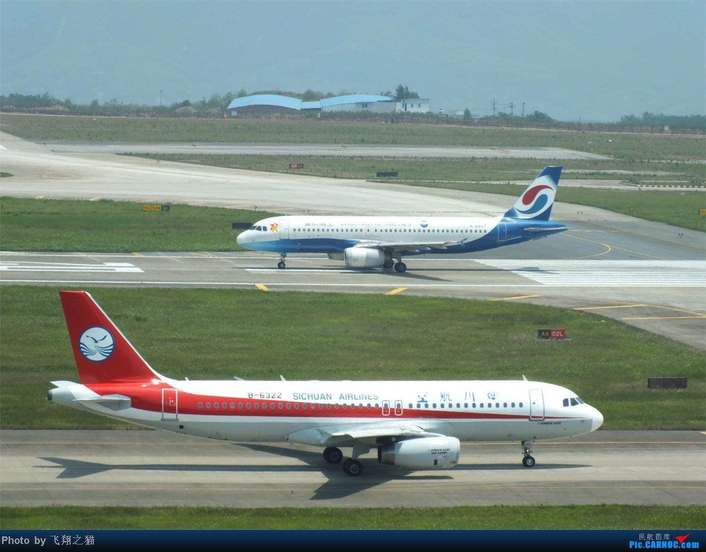 Re:[原创]烈日当空,坚持拍机(南航777F,332,大运号,花博号等) AIRBUS A320-200 B-6322 重庆江北国际机场