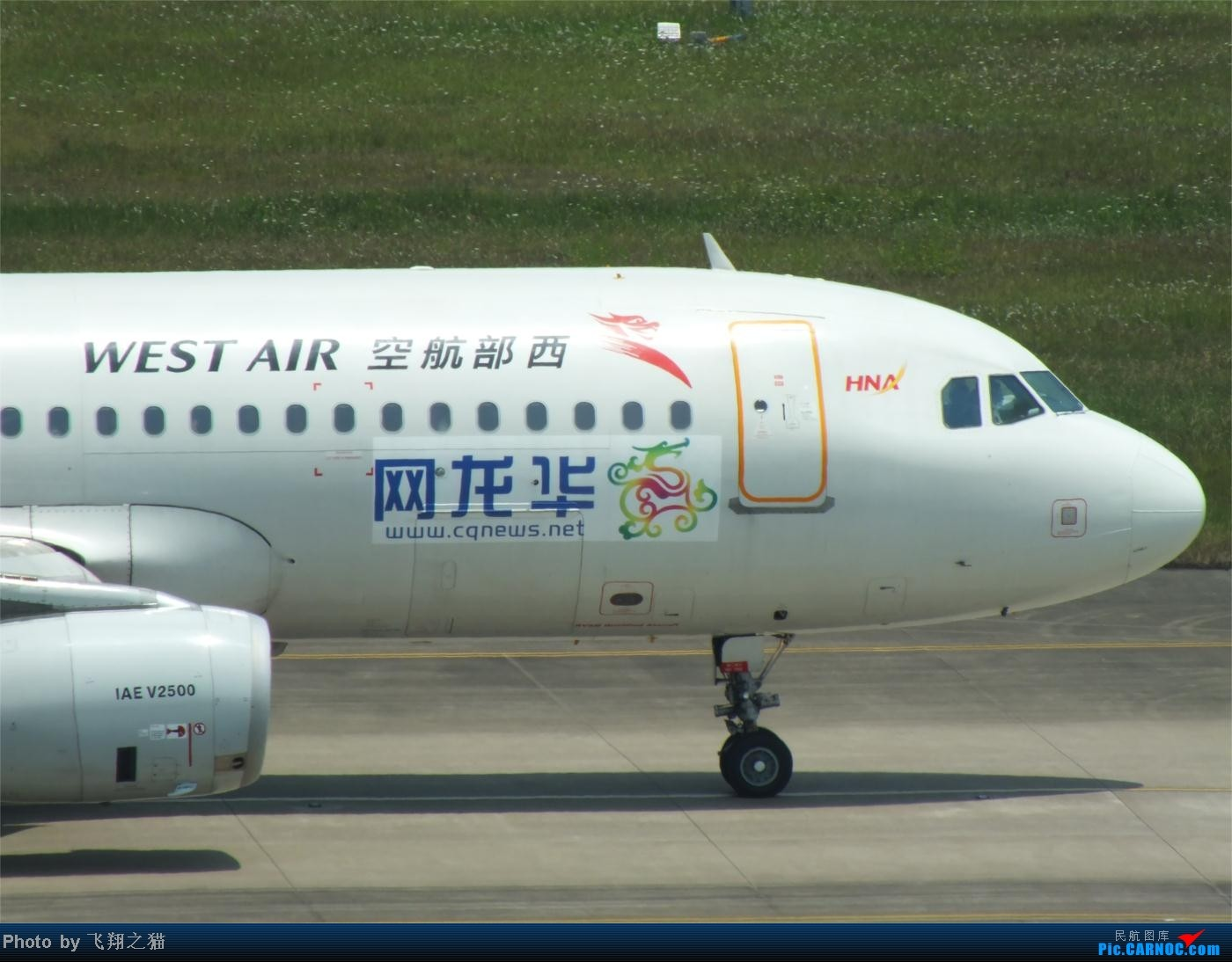 Re:[原创]烈日当空,坚持拍机(南航777F,332,大运号,花博号等) AIRBUS A320-200 B-6811 重庆江北国际机场