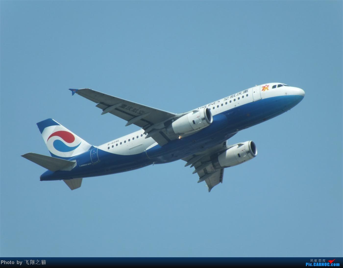 Re:[原创]烈日当空,坚持拍机(南航777F,332,大运号,花博号等) AIRBUS A319 B-6246 重庆江北国际机场
