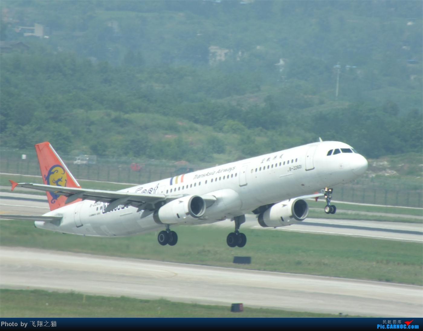 Re:[原创]烈日当空,坚持拍机(南航777F,332,大运号,花博号等) AIRBUS A321 B-22601 重庆江北国际机场